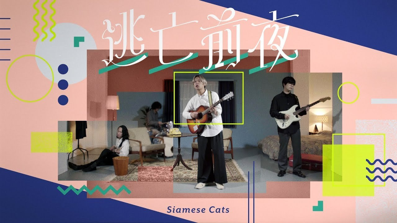 Siamese Cats - Escape Eve (Official Video) 2018  シャムキャッツ - 逃亡前夜