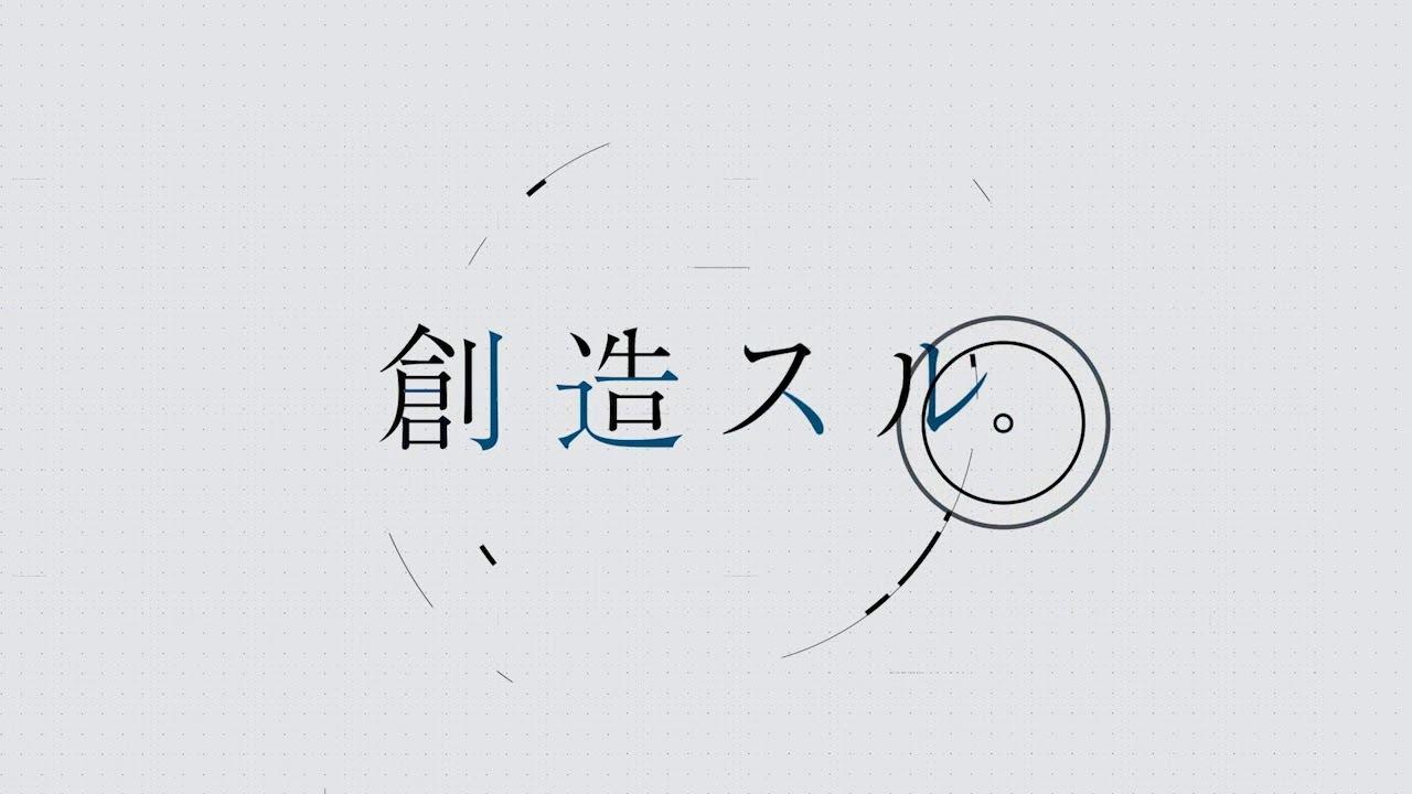 Kuma Foundation IntroMovie