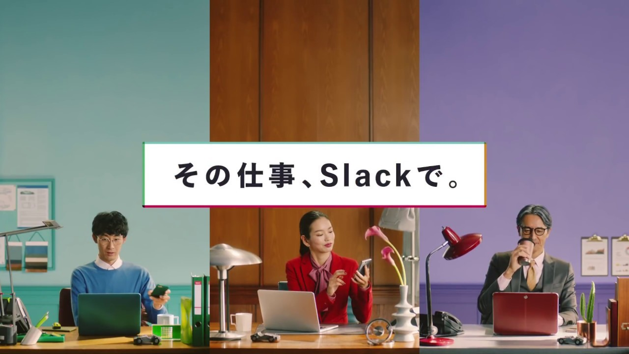 その仕事、Slackで。| Let's do that work on Slack