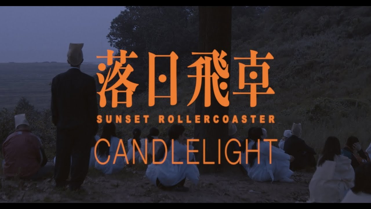 Sunset Rollercoaster - Candlelight feat. OHHYUK (Official Video), 2020