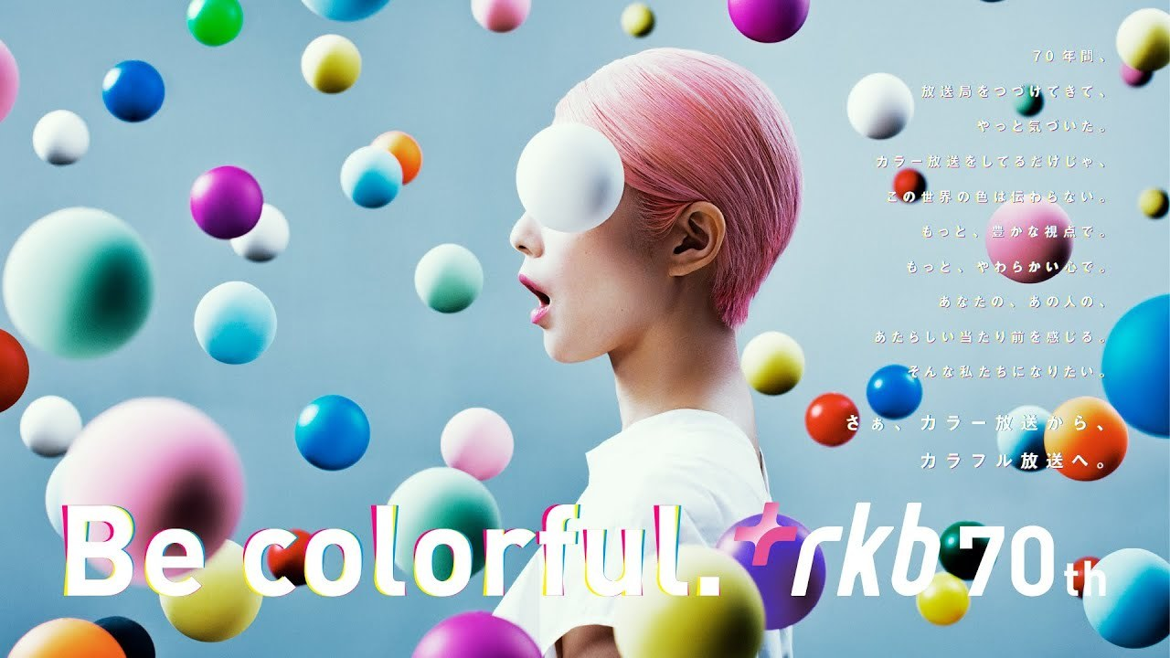 Be colorful. rkb 70th 60秒ver