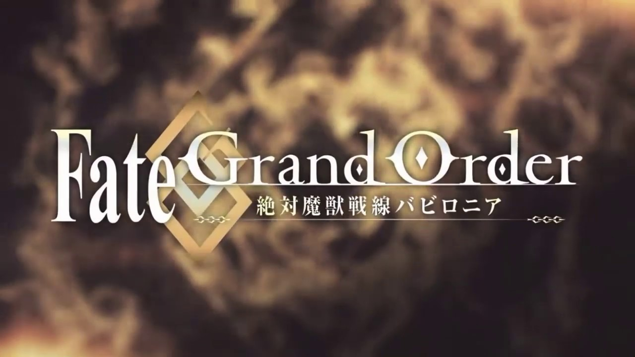 「Fate/Grand Order  絶対魔獣戦線バビロニア」/ 「Fate/Grand Order - Absolute Demonic Front: Babyloni