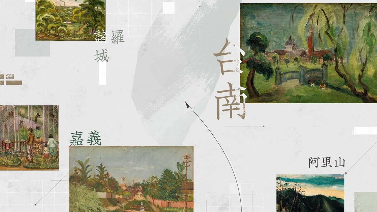 陳澄波畫冊「回歸線上的候鳥」 - Chen Cheng-po Album
