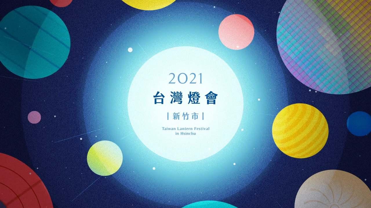 2021 台灣燈會在新竹 - Taiwan Lanten Festival Trailer