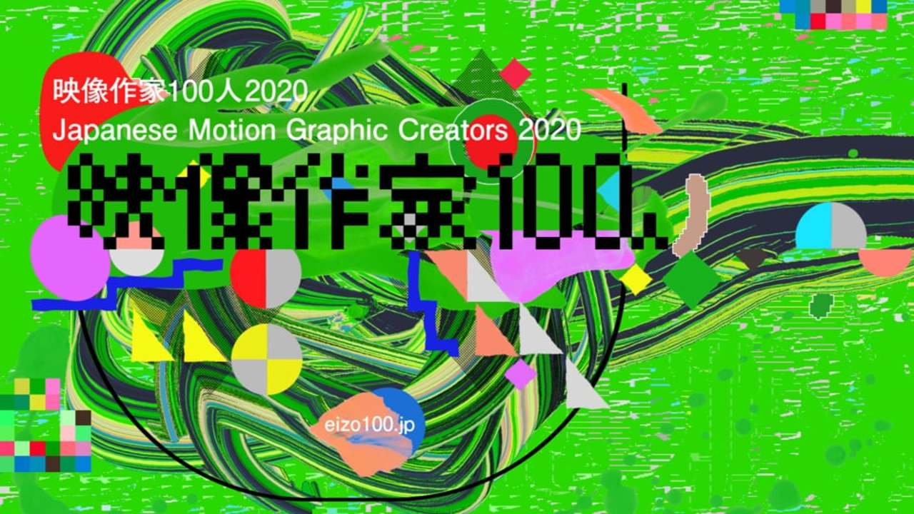 100 Japanese Motion Graphic Creators 2020  - 映像作家100人2020